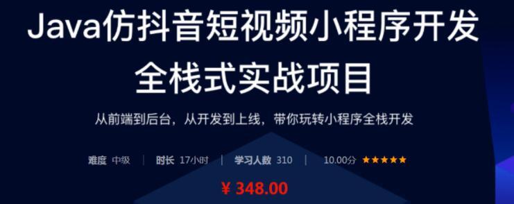 价值348元 Java仿抖音短视频小程序开发 全栈式实战项目 百度云