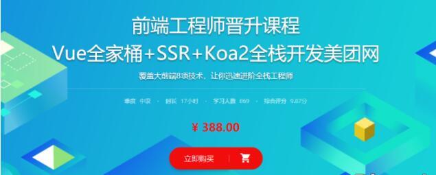 价值388元Vue全家桶+SSR+Koa2全栈开发美团网视频教程
